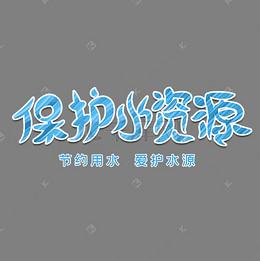 徐州加油创意中央v中央武汉国际广场字体设计图图片