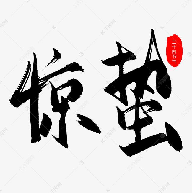 惊蛰毛笔字字体v字体园林设计本科毕业论文图片