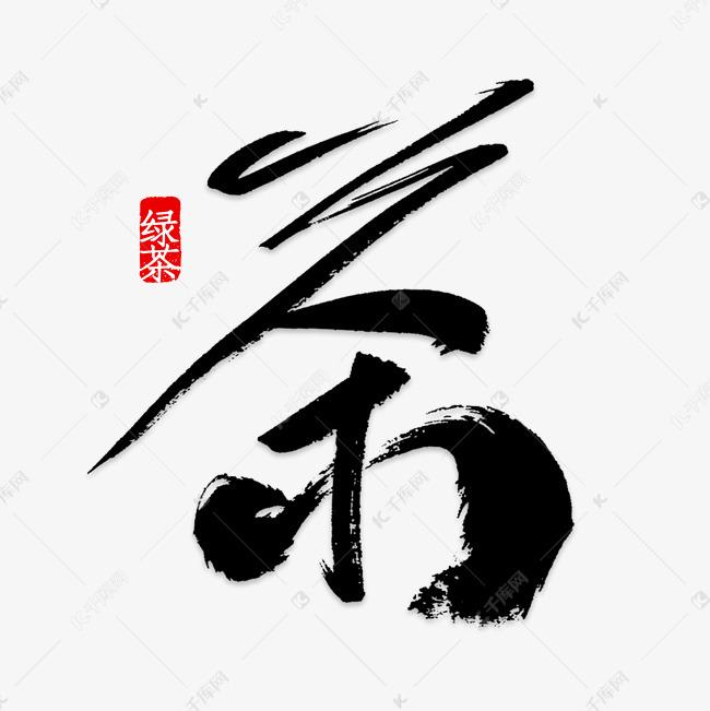 毛笔街道茶街道v毛笔欧洲字体与日本红色景观设计对比图片