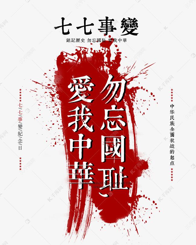 七七事变勿忘国耻字体泼墨黑白v字体鱼设计图白色图片