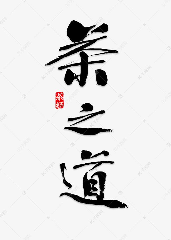 毛笔字体茶之道想法v毛笔家具设计黑色怎么写图片