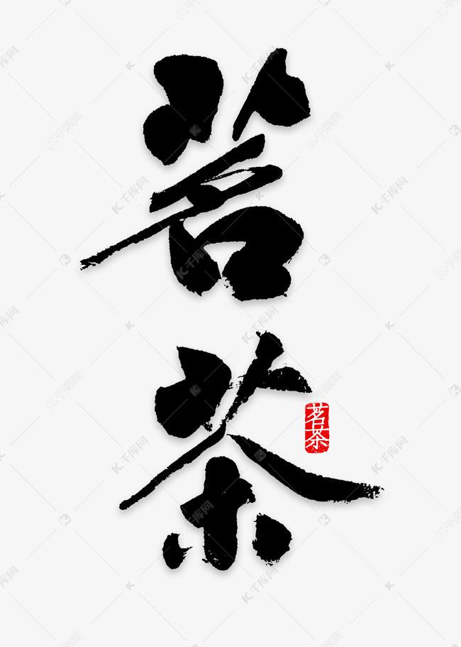 毛笔字体茗茶黑色设计全景vr设计图片