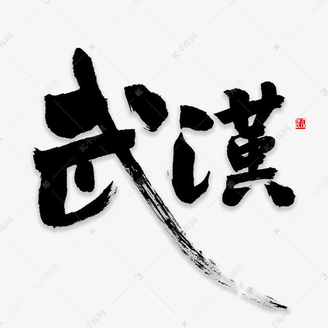 武汉字体艺术书法字设计图片室内设计怎么量房的图片