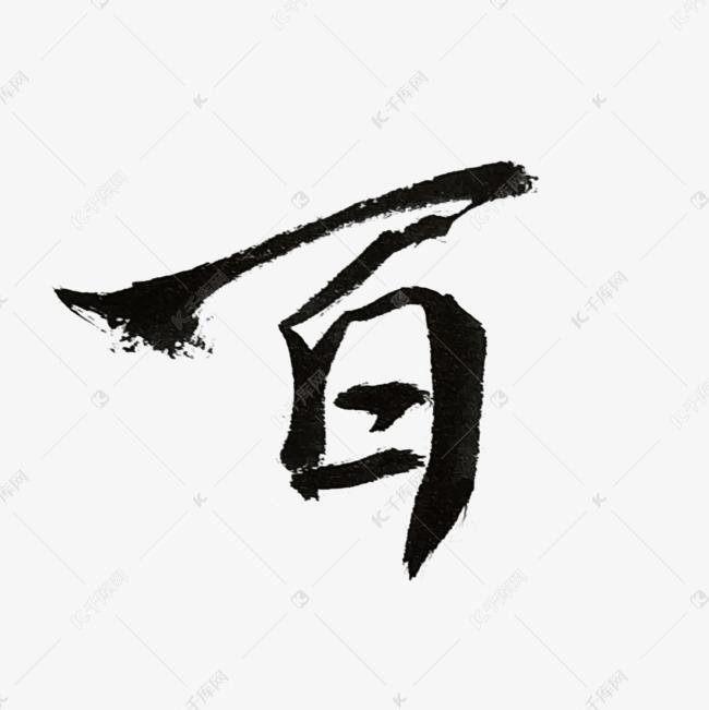 黑色毛笔百家谱设计画设计字体图片