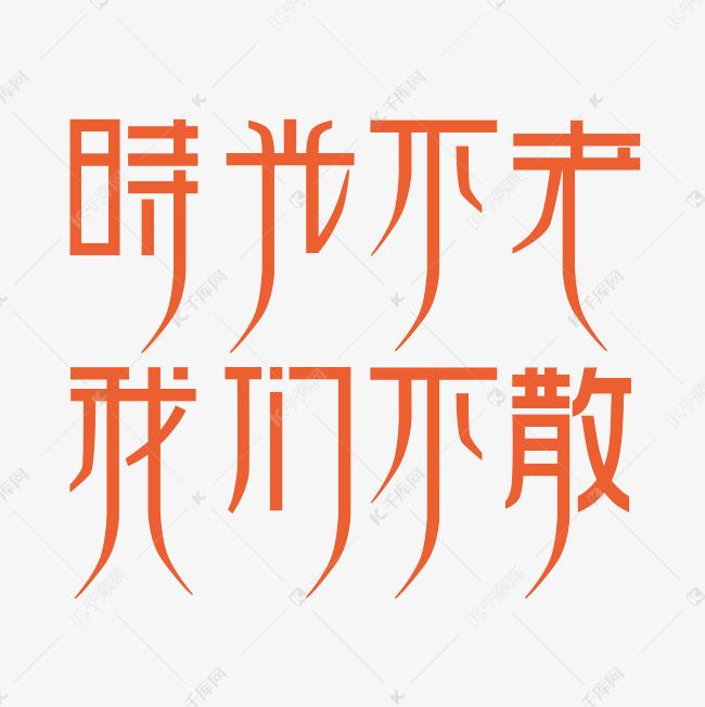艺术不老我们不散时光设计字体设计字字体e图片