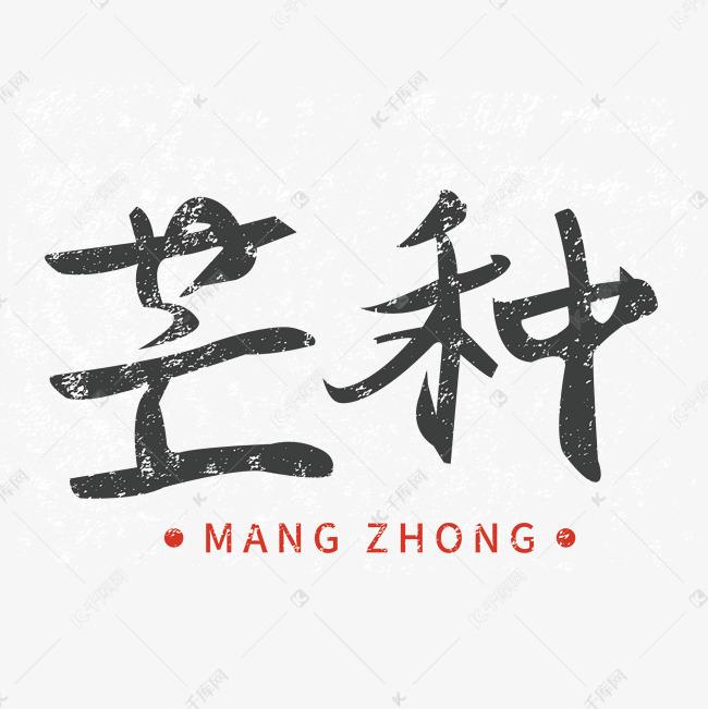 线路芒种黑色视频v线路毛笔中人绘制字体跑动图片