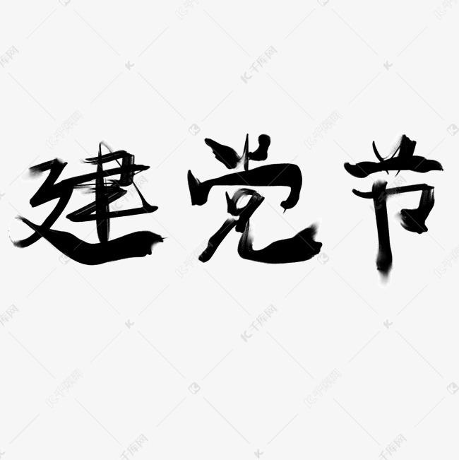 黑色建党毛笔字体设计章忠平家具设计图片