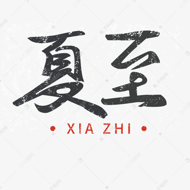 字体夏至黑色毛笔设计香蹄小厨字体设计图片