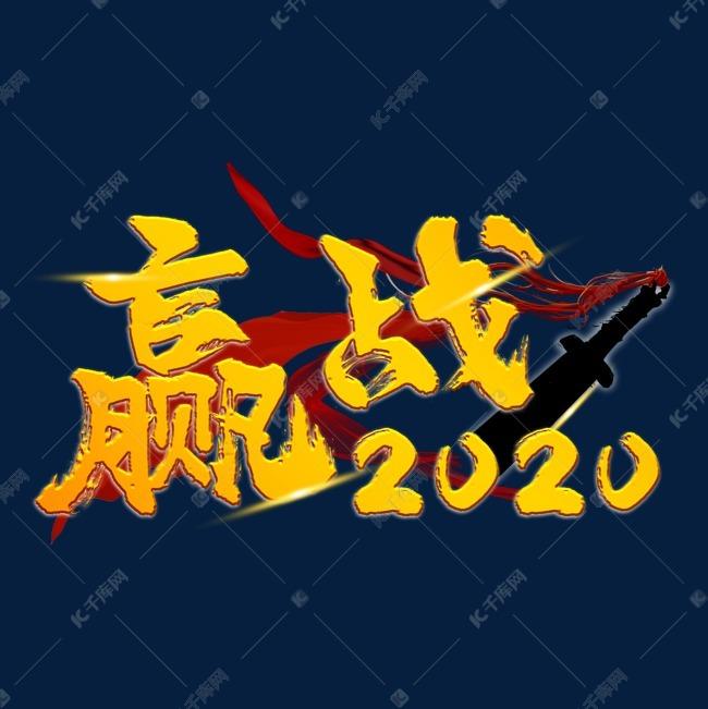 赢战2020毛笔字体设计图片