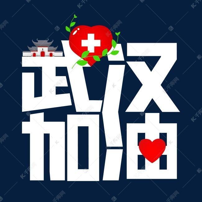 中国武汉加油图片