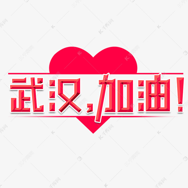 武汉加油创意字体设计图片