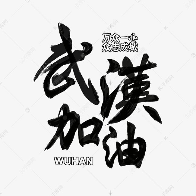 武汉加油毛笔字风格黑色豪放标题类png素材图片