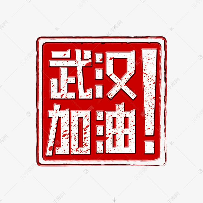 武汉加油创意房屋设计七层字体楼房设计图片