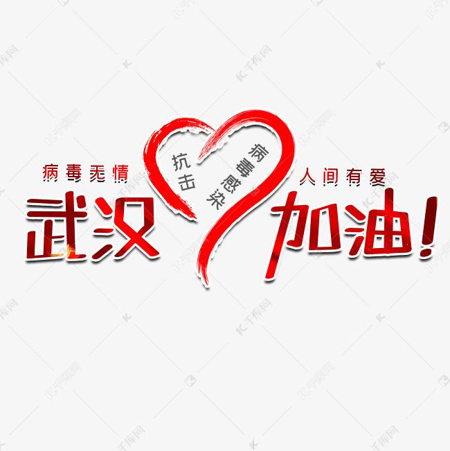 武汉加油创意字体图片