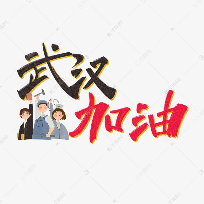 武汉加油红色手写艺术字图片