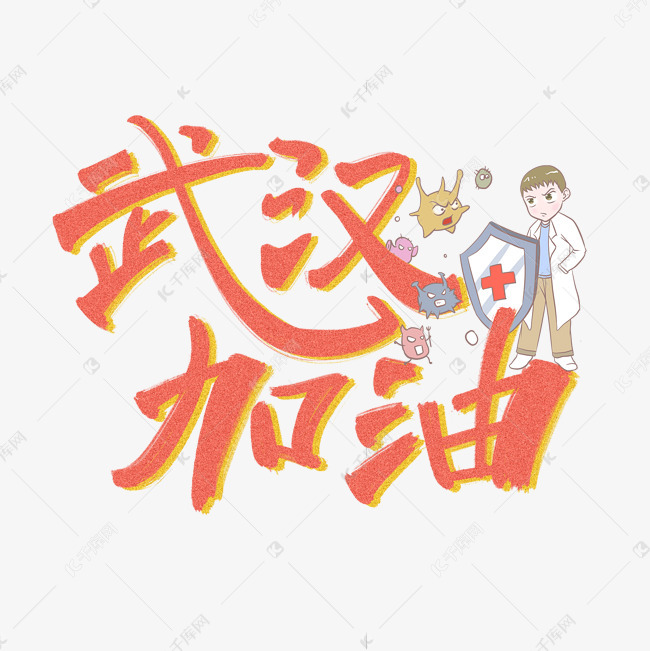 武汉加油红色手写卡通艺术字图片