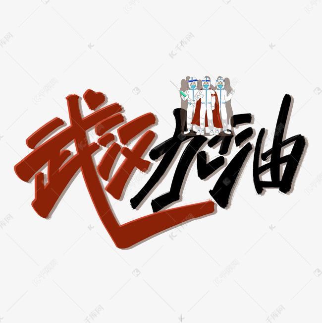 武汉加油黑色手写卡通艺术字图片