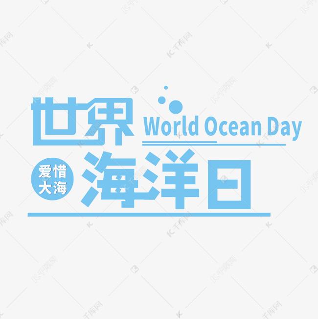 世界海洋日卡通艺术字艺术字设计图片-千库网图片