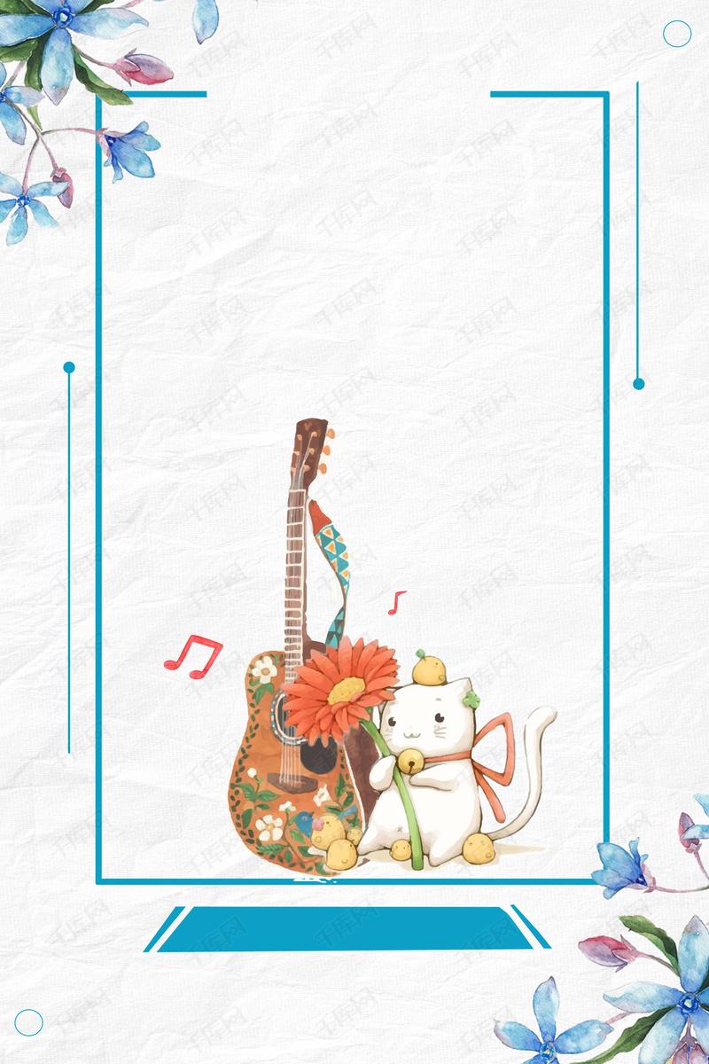 > 背景音樂素材免費下載_qqt背 景素材  文藝小清新音樂節海報背景圖片
