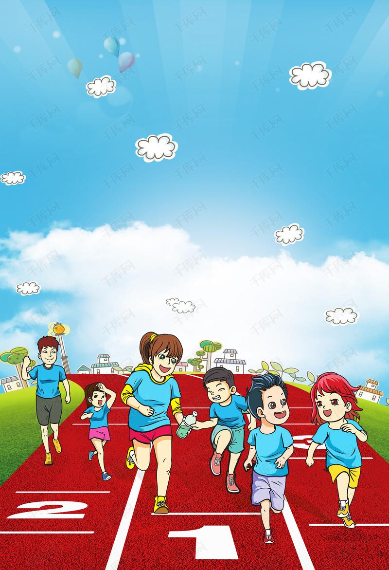 手绘卡通欢乐亲子运动会海报背景素材背景图片免费下载 广告背景 psd 千库网 图片编号4559845