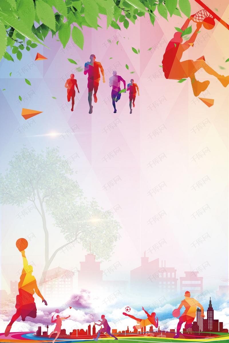 校园运动会海报背景素材背景图片免费下载 广告背景 psd 千库网 图片编号5305986