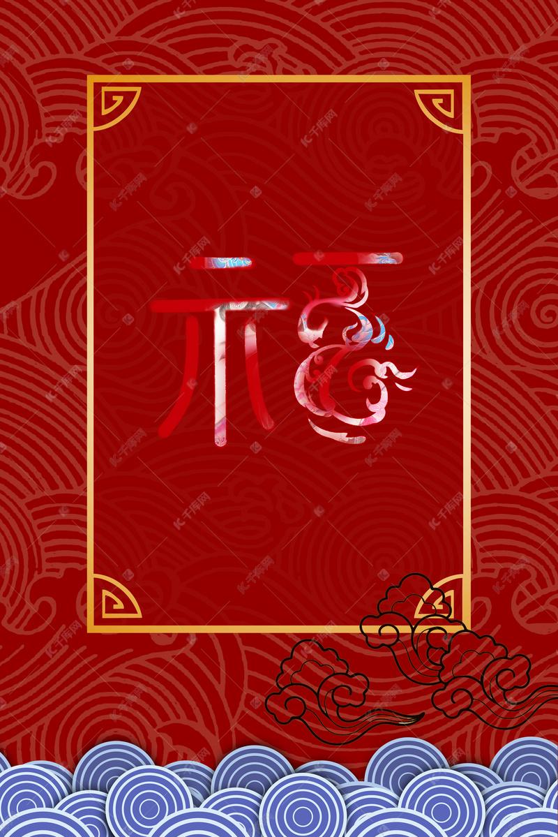 红色大气寿宴邀请函海报背景psd背景图片免费下载 广告背景 psd 千库网 图片编号5081408