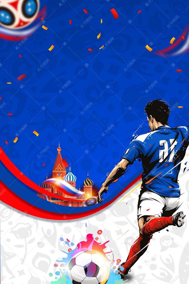足球赛宣传海报背景图_足球赛宣传海报
