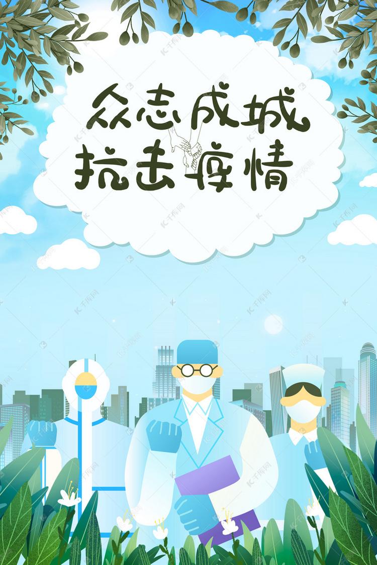 12809727)       众志成城共抗疫情扁平背景背景2020-02-09发布,千库图片