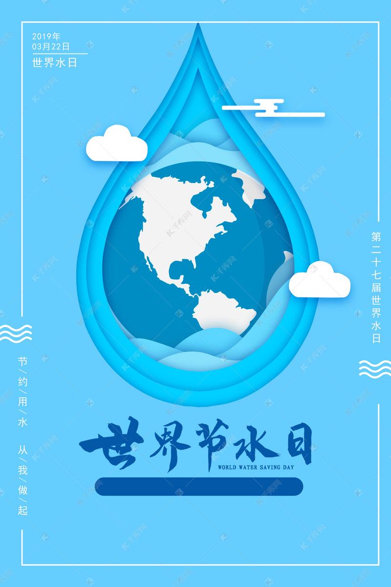 蓝色剪纸风世界水日海报图片