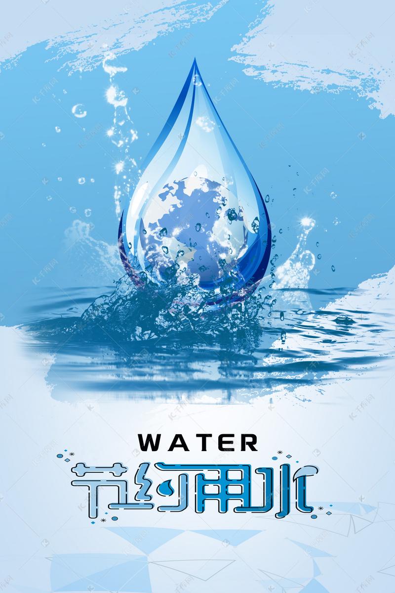 简约世界节水日保护水资源蓝色背景海报图片