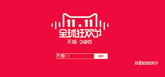 天猫2015双11全球狂欢节海报