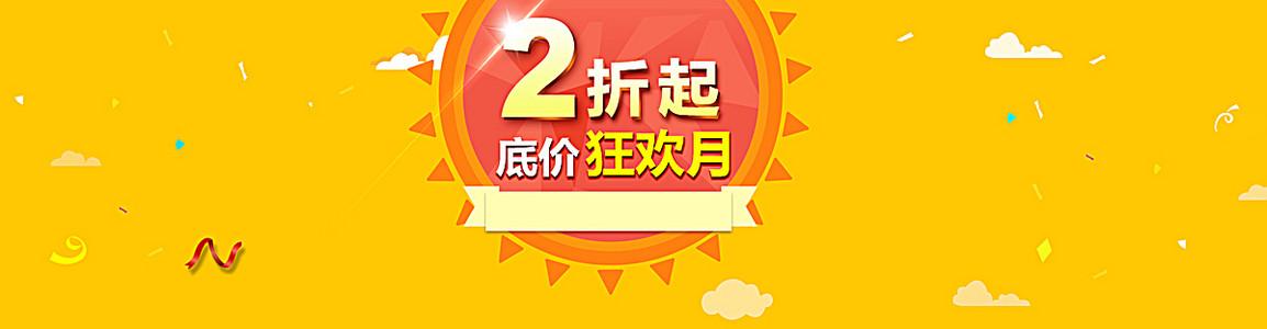 双12双11狂欢月创意banner背景