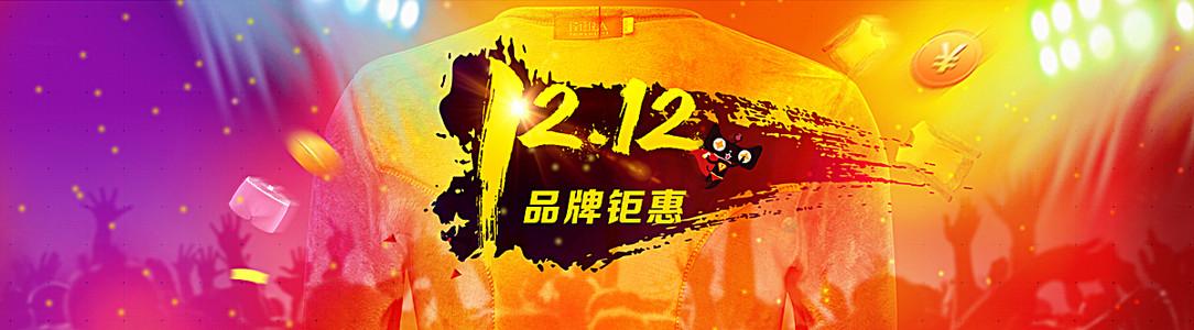 双12品牌钜惠创意banner背景