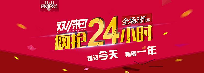 淘宝双11全屏促销海报设计PSD素材