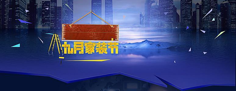 淘宝天猫电商家装节家居家电促销炫酷背景banner