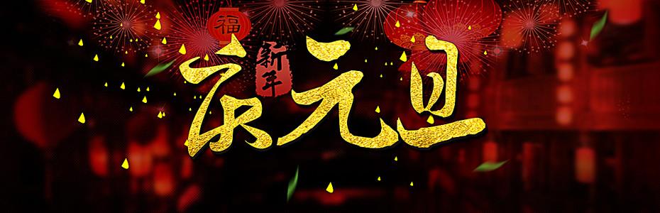 庆元旦贺新年