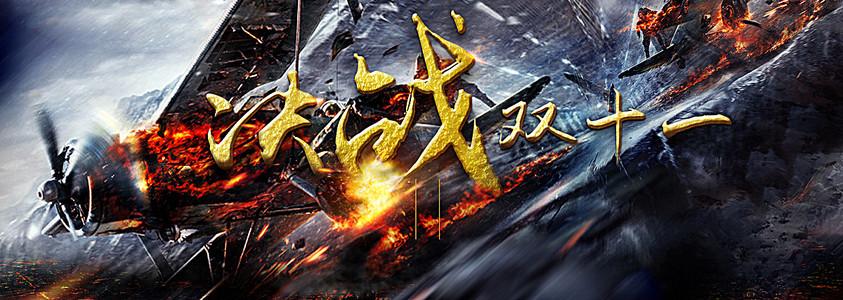 决战双十一霸气banner背景
