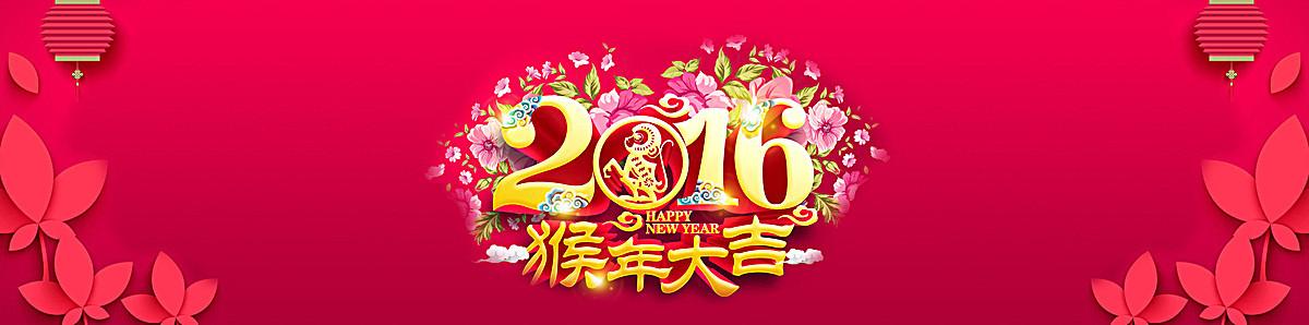 猴年新年2016过年背景banner