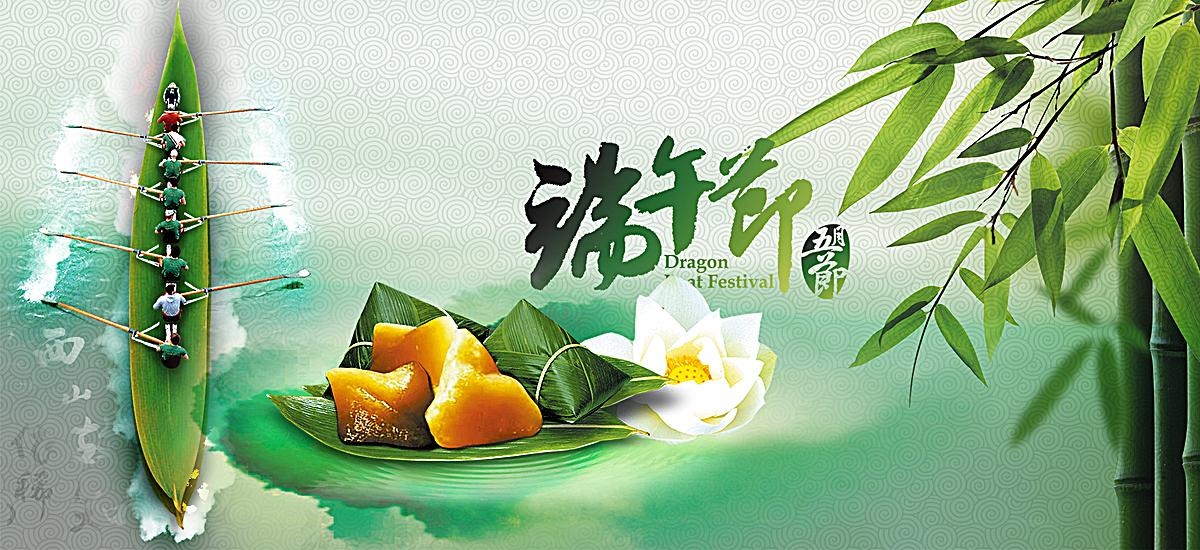 端午节banner背景