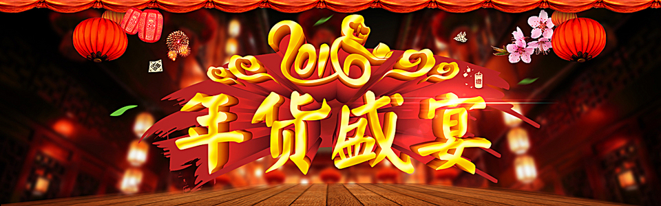天猫淘宝 年货节海报背景 猴年 2016