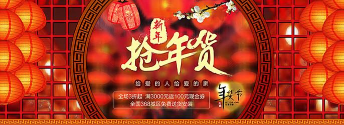 2016红色淘宝新春促销全屏海报设计PSD素材