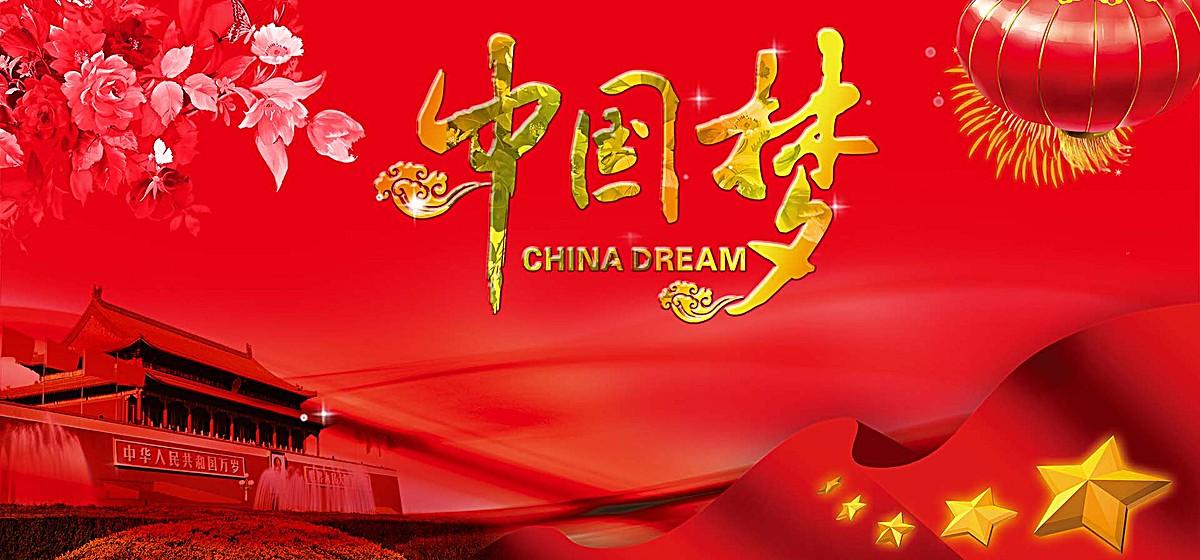 红色中国梦背景banner