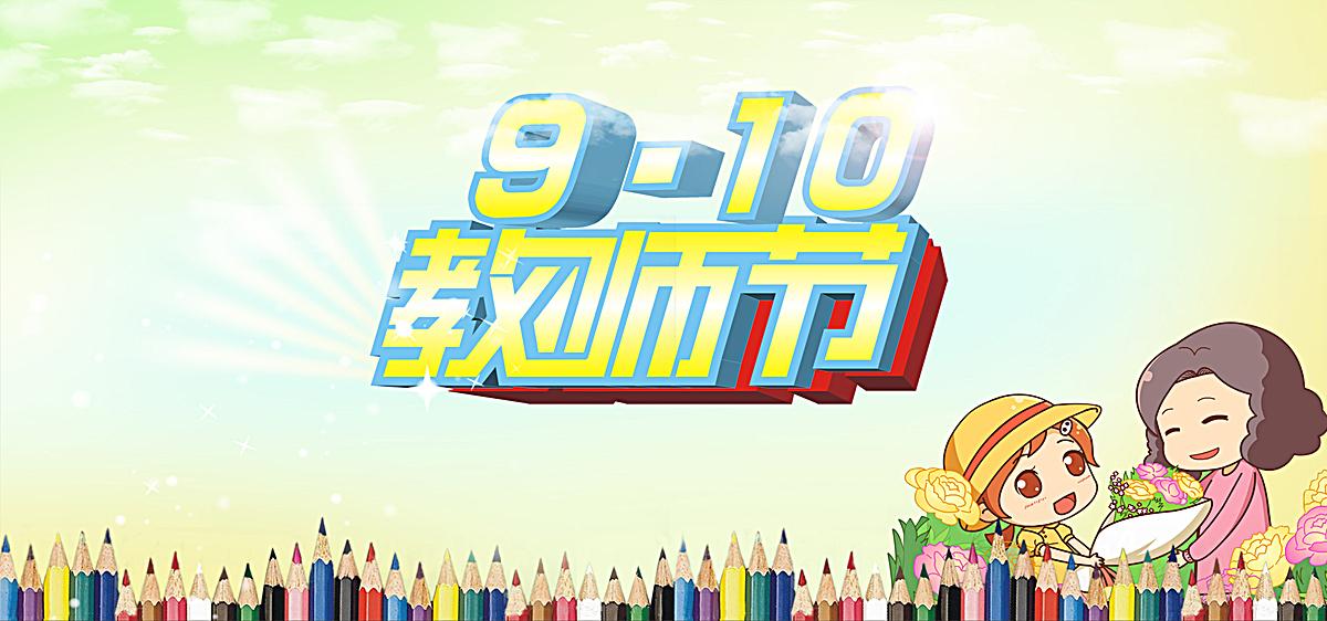 教师节背景海报