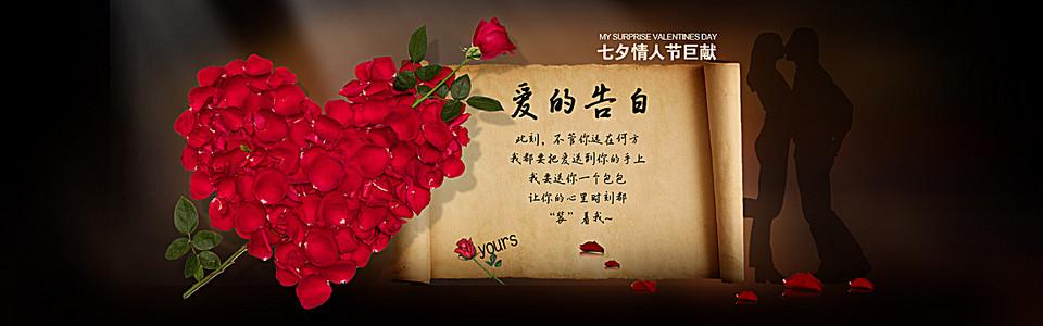 玫瑰花爱心浪漫七夕背景