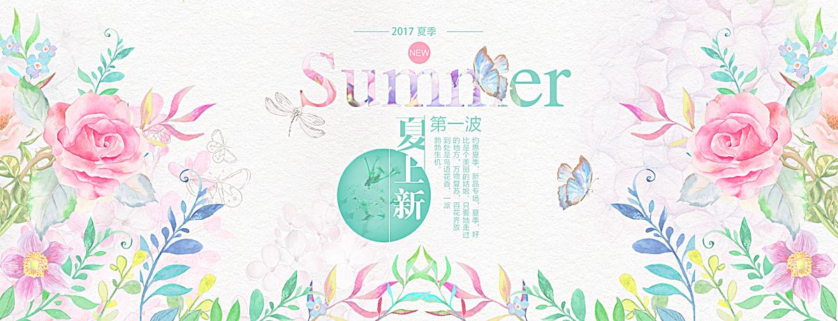 手绘  水彩  花卉  2017  海报banner  文艺  小清新