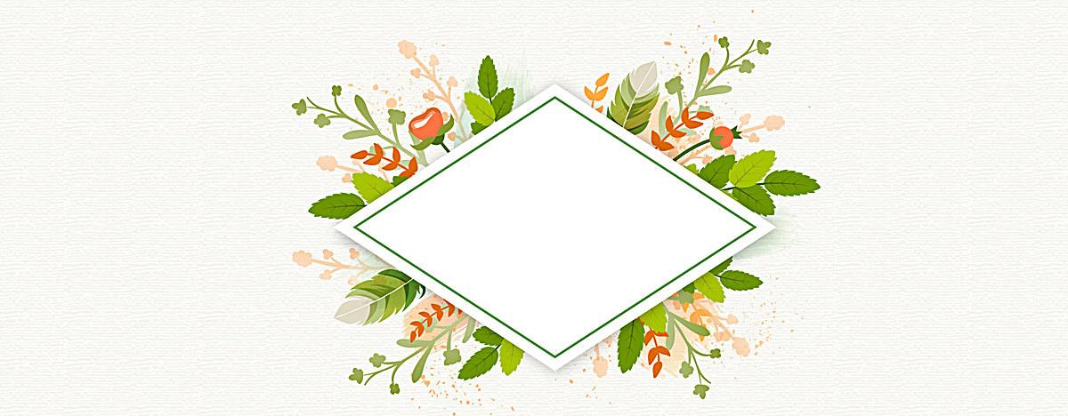 小清新文艺水彩手绘花朵花草方形边框背景