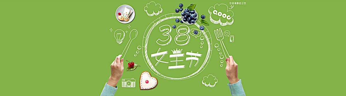 绿色小清新手绘女生节banner