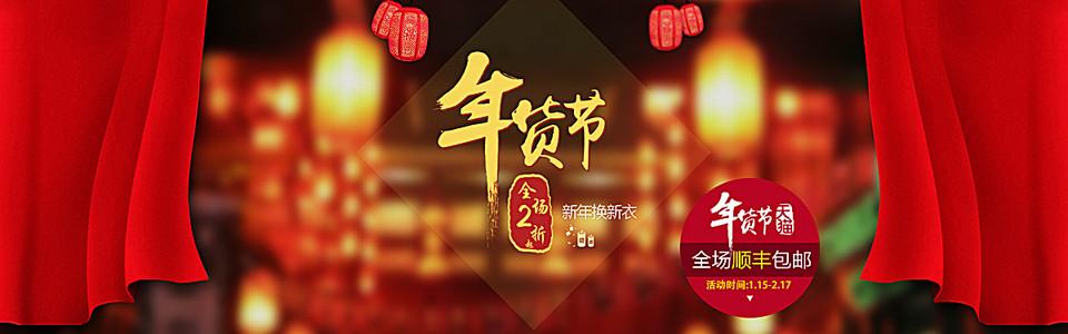 电商年货节促销banner背景