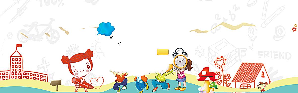 开学背景 手绘 白色 书本 卡通 童趣 海报banner             此素材