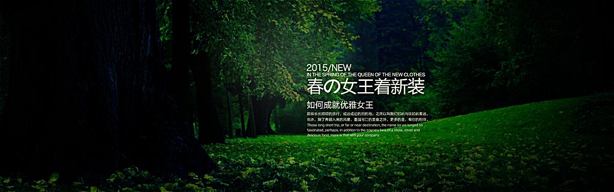 图片 > 【psd】 森林绿化背景  分类:艺术字体 类目:其他 格式:psd